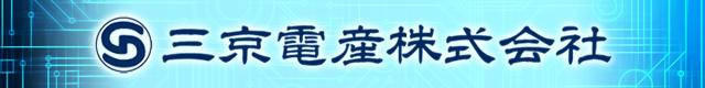 三京電産株式会社